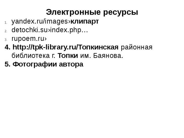 Электронные ресурсы yandex.ru/images›клипарт detochki.su›index.php… rupoem.ru...