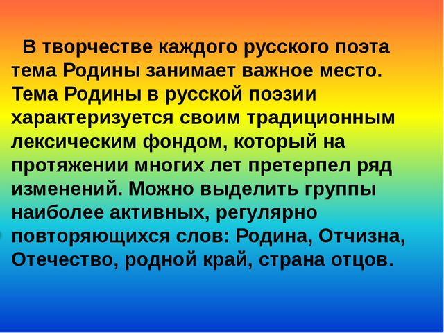 В творчестве каждого русского поэта тема Родины занимает важное место. Тема...