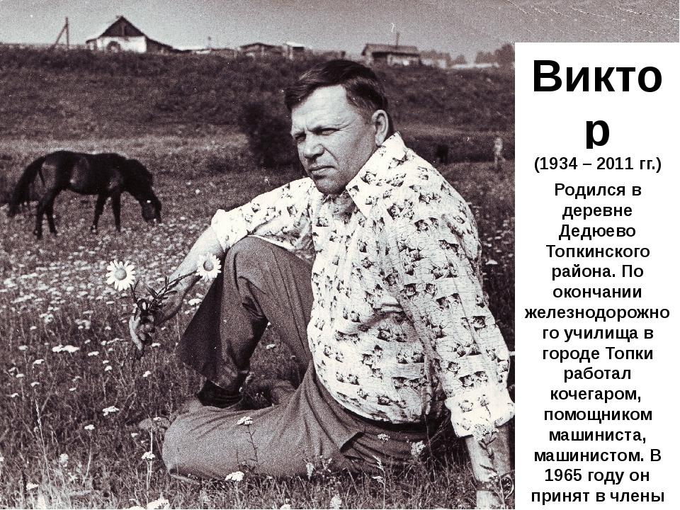 Виктор Баянов (1934 – 2011 гг.) Родился в деревне Дедюево Топкинского района....