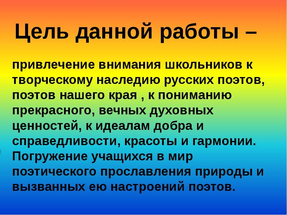 привлечение внимания школьников к творческому наследию русских поэтов, поэтов...