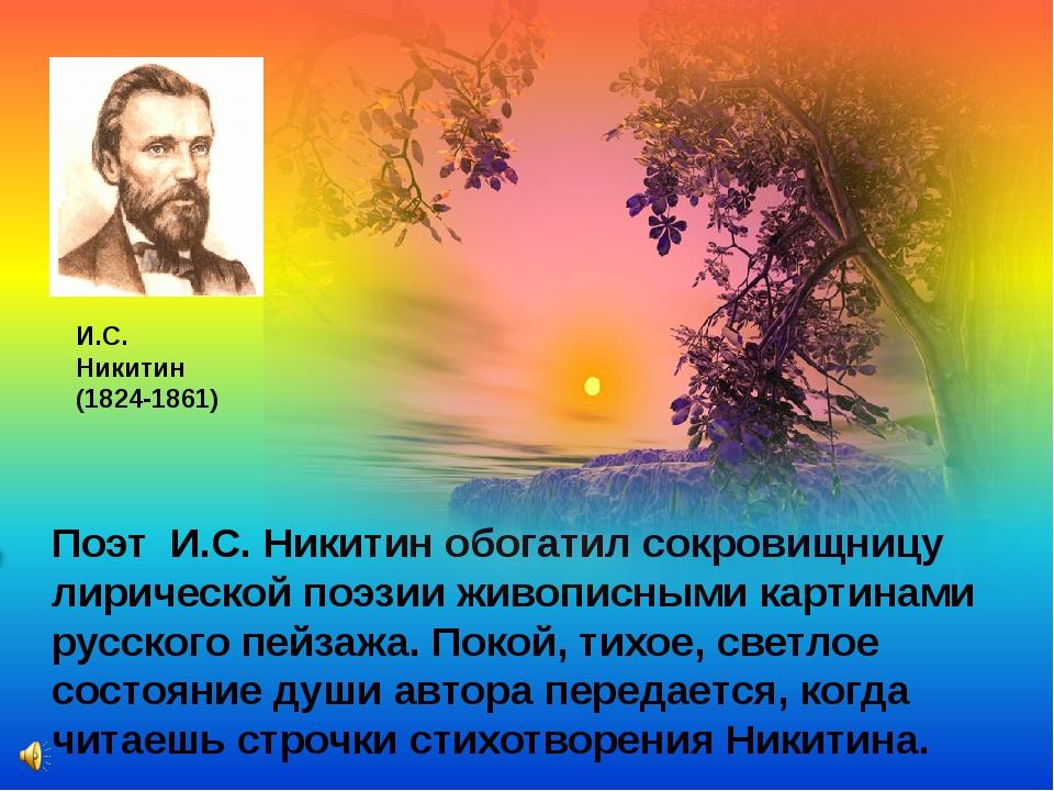 Поэт И.С. Никитин обогатил сокровищницу лирической поэзии живописными картина...