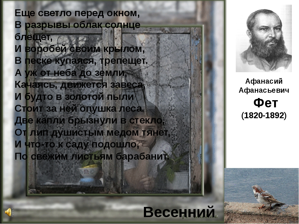 Афанасий Афанасьевич Фет (1820-1892) Весенний дождь Еще светло перед окном, В...