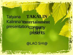 TAKALIN entertainment company presents: Tatyana Kalinina's presentation 老师
