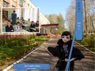 这是我的学校 。它很漂亮 ! 这就是我的班级 。 . Это моя школа. Она очень красивая! Это мой класс.