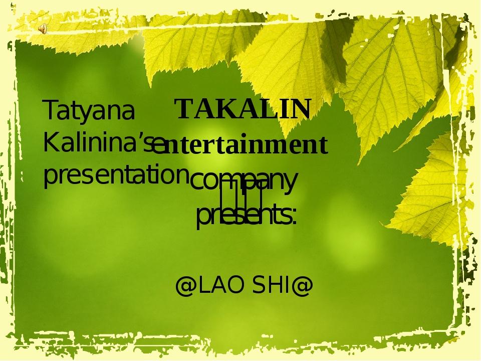 TAKALIN entertainment company presents: Tatyana Kalinina's presentation 老师...