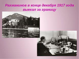 Рахманинов в конце декабря 1917 года выехал за границу