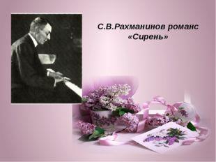 С.В.Рахманинов романс «Сирень»