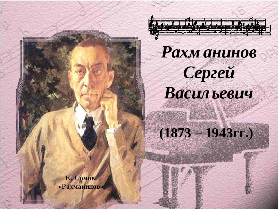 Рахманинов Сергей Васильевич (1873 – 1943гг.) К. Сомов «Рахманинов»
