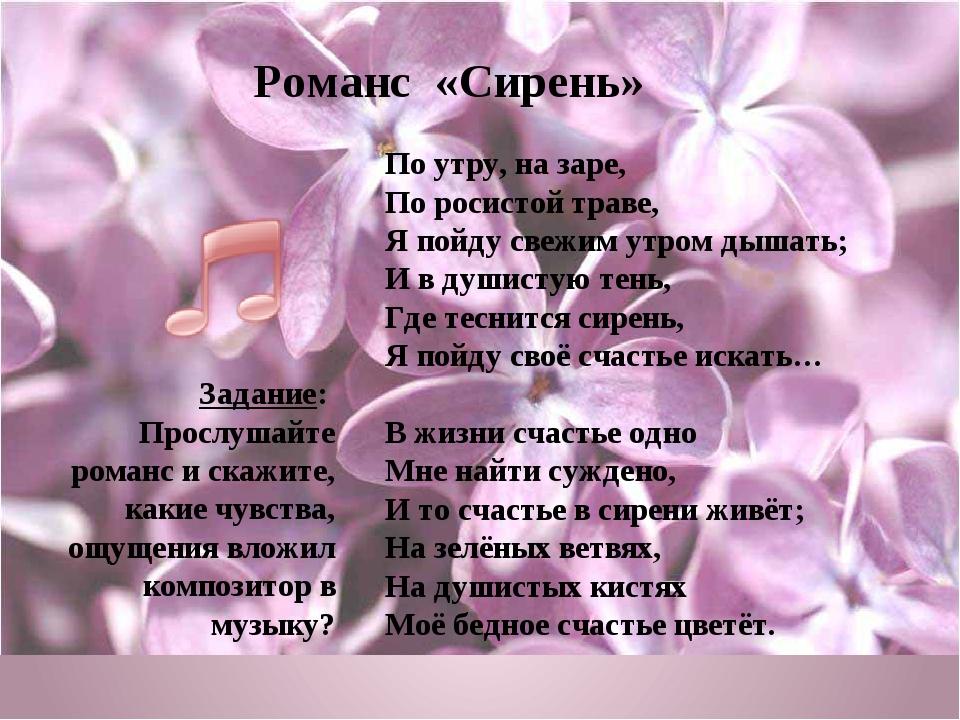 По утру, на заре, По росистой траве, Я пойду свежим утром дышать; И в душисту...