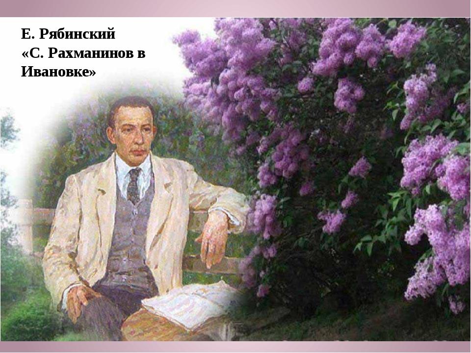 Е. Рябинский «С. Рахманинов в Ивановке»