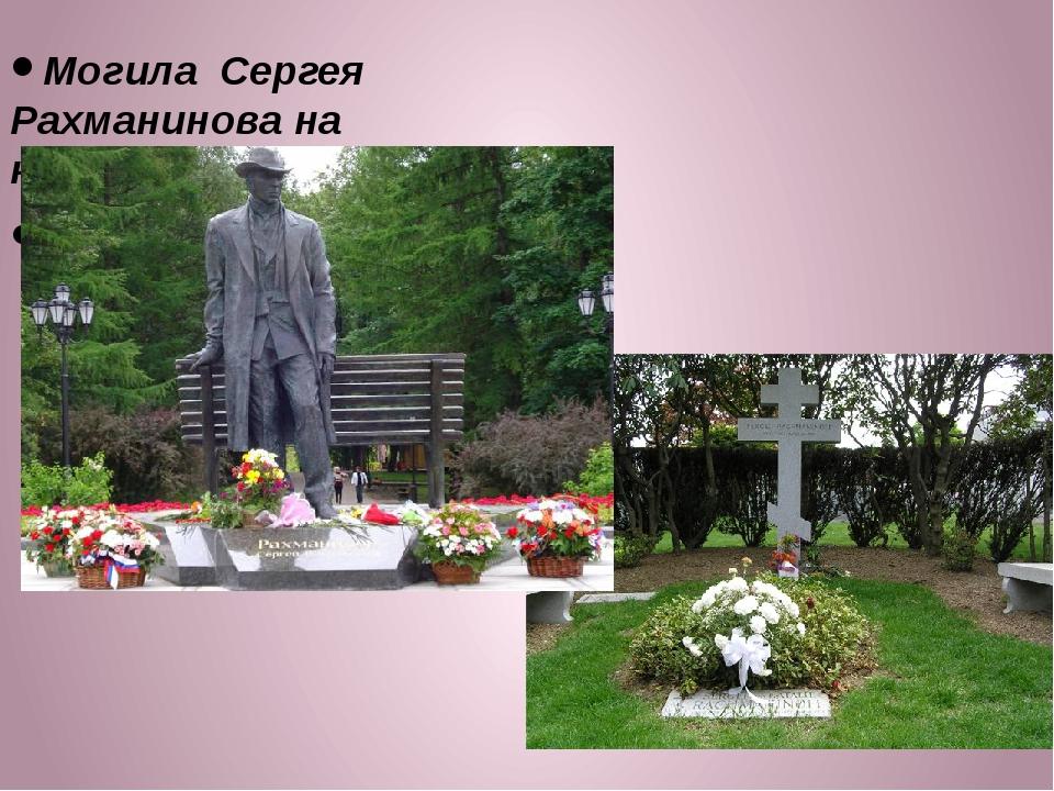 Могила Сергея Рахманинова на кладбище Кенсико близ Нью-Йорка.
