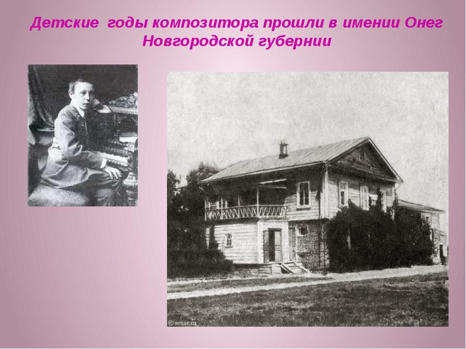 Детские годы композитора прошли в имении Онег Новгородской губернии