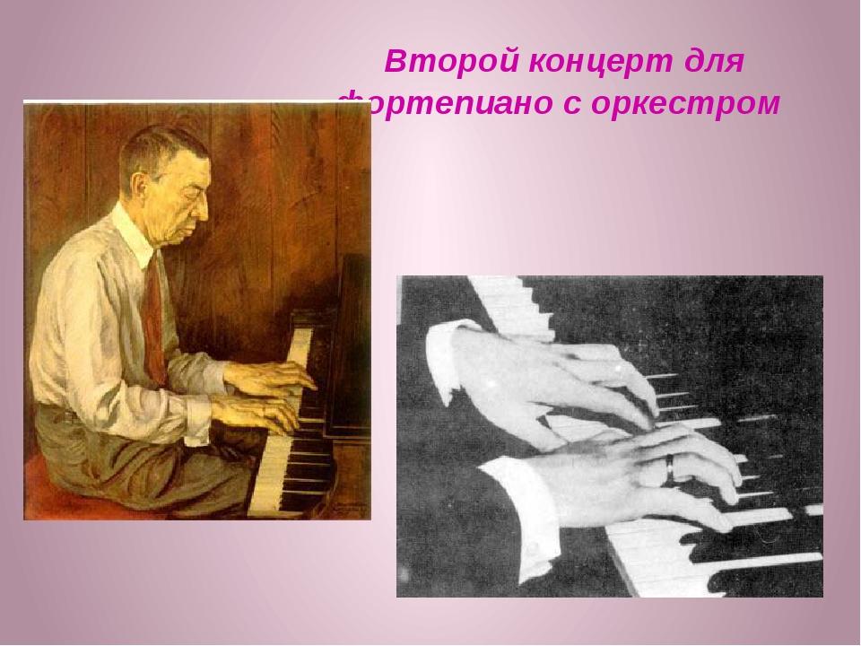 Второй концерт для фортепиано с оркестром