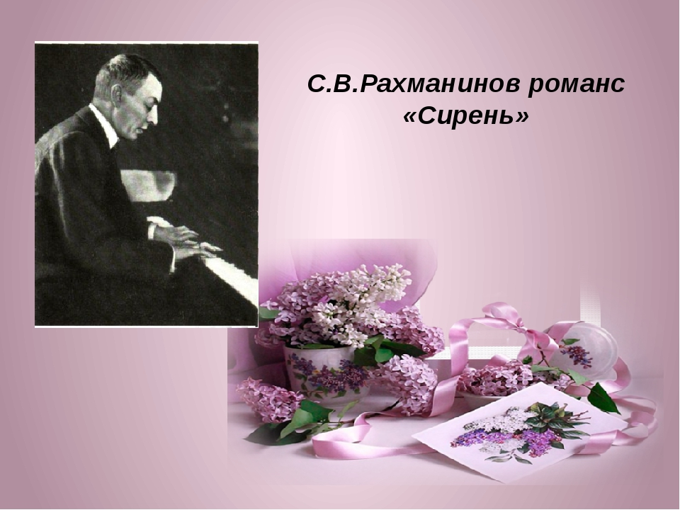 Стихи к концерту рахманинова