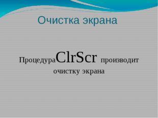 Очистка экрана ПроцедураClrScr производит очистку экрана