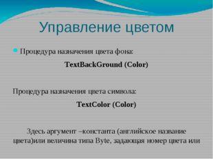 Управление цветом Процедура назначения цвета фона: TextBackGround (Color) Про