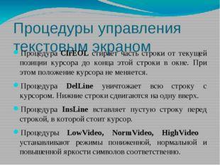 Процедуры управления текстовым экраном Процедура ClrEOL стирает часть строки