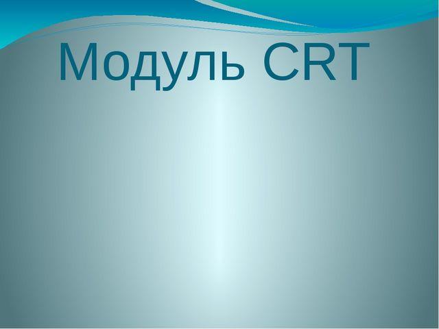 Модуль CRT