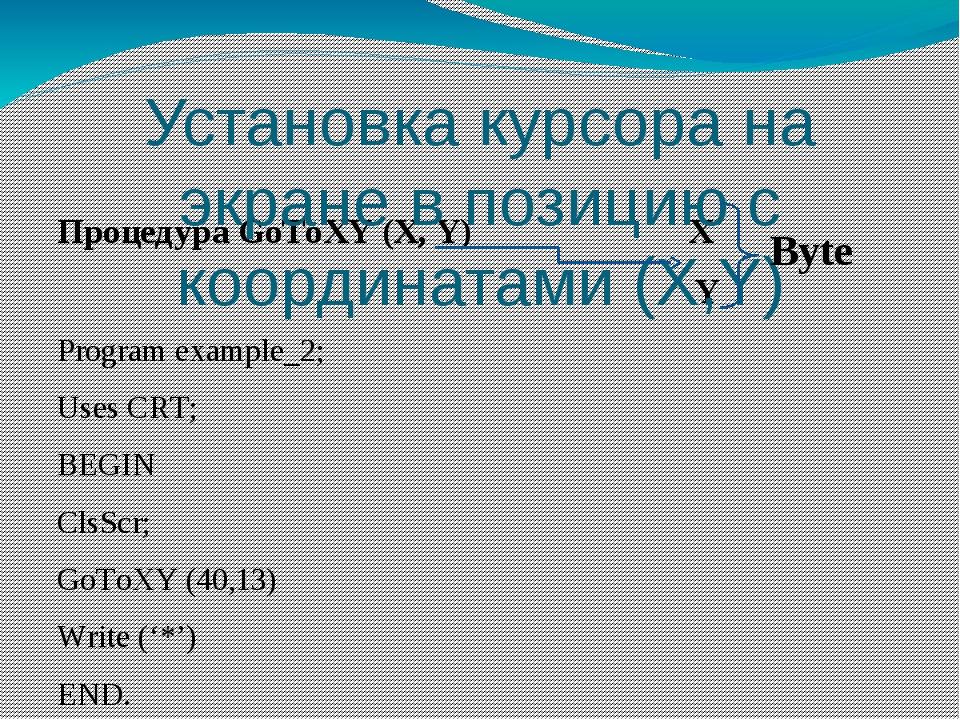 Процедура GoToXY (X, Y) X Y Program example_2; Uses CRT; BEGIN ClsScr; GoToXY...