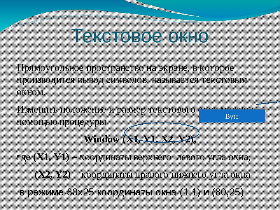 Текстовое окно Прямоугольное пространство на экране, в которое производится в...