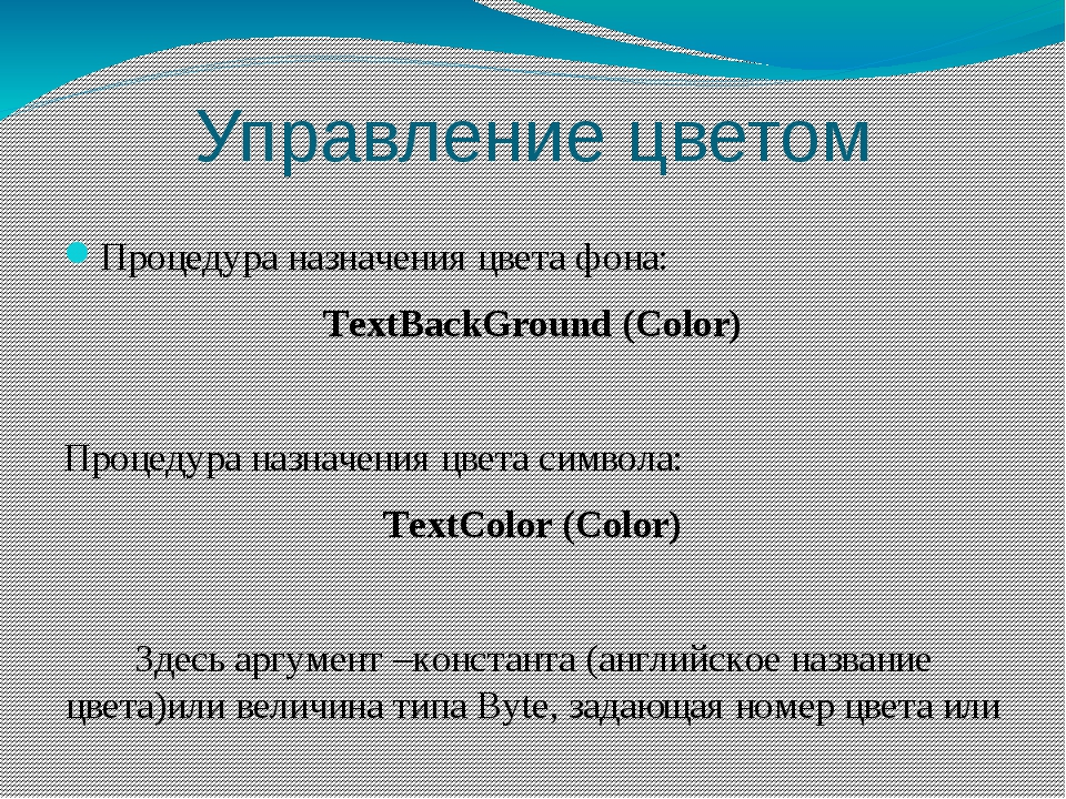 Управление цветом Процедура назначения цвета фона: TextBackGround (Color) Про...