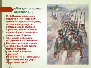 «Мы долго молча отступали...» М.Ю.Лермонтовым точно подмечено, что «ворчали»