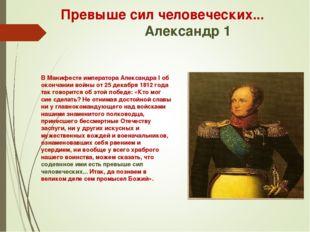 Превыше сил человеческих... Александр 1 В Манифесте императора Александра I