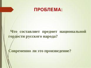 Что составляет предмет национальной гордости русского народа? Современно ли