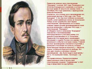"""Лермонтов написал свое стихотворение """"Бородино"""" в начале 1837 года. Посвящено"""
