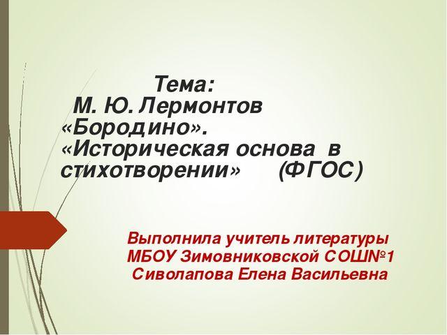 Тема: М. Ю. Лермонтов «Бородино». «Историческая основа в стихотворении» (ФГО...