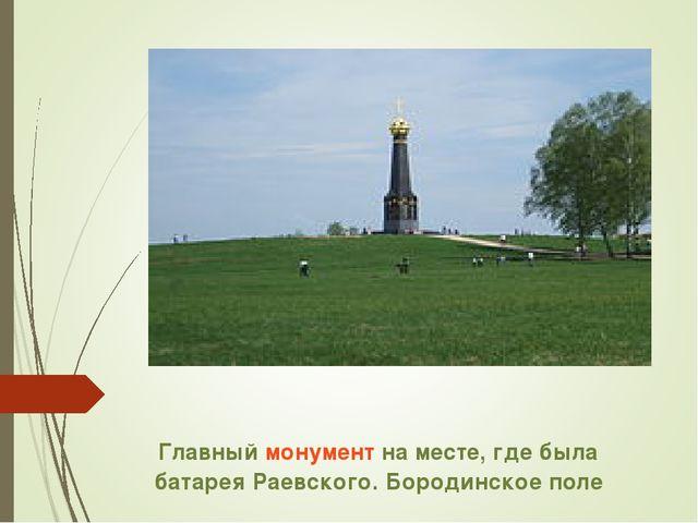 Главныймонументна месте, где была батарея Раевского. Бородинское поле