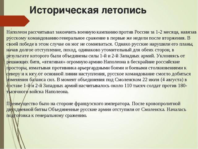 Наполеон рассчитывал закончить военную кампанию против России за 1-2 месяца,...
