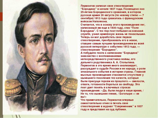 """Лермонтов написал свое стихотворение """"Бородино"""" в начале 1837 года. Посвящено..."""