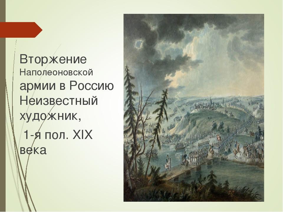 Вторжение Наполеоновской армии в Россию Неизвестный художник, 1-я пол. XIX века