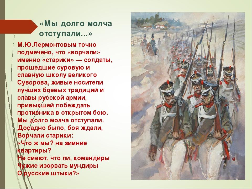 «Мы долго молча отступали...» М.Ю.Лермонтовым точно подмечено, что «ворчали»...