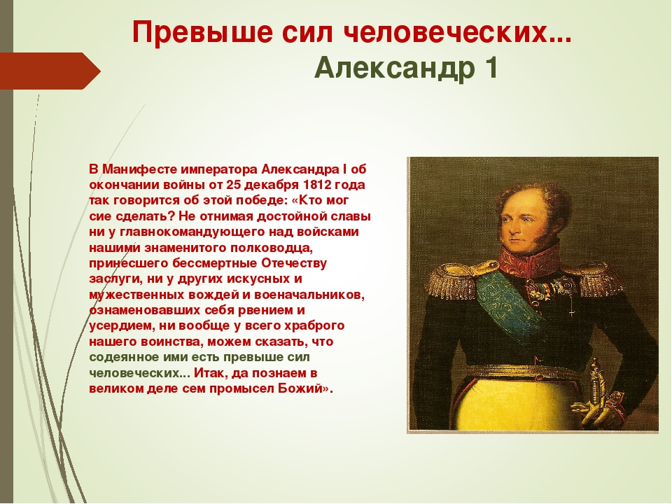 Превыше сил человеческих... Александр 1 В Манифесте императора Александра I...