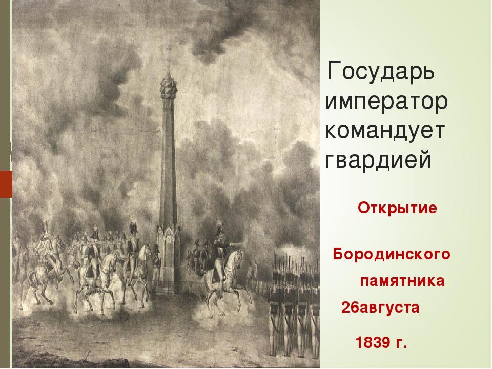 Государь император командует гвардией Открытие Бородинского памятника 26авгу...