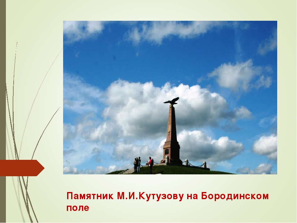 Памятник М.И.Кутузову на Бородинском поле