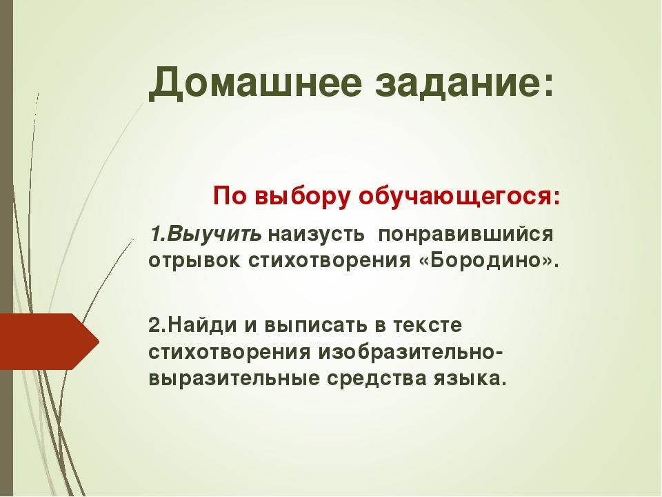 Домашнее задание: По выбору обучающегося: 1.Выучить наизусть понравившийся от...