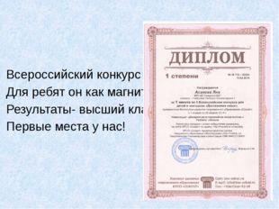 Всероссийский конкурс Для ребят он как магнит Результаты- высший класс Первы