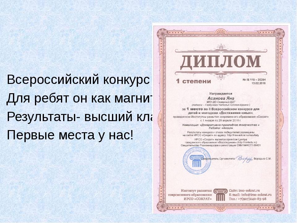 Всероссийский конкурс Для ребят он как магнит Результаты- высший класс Первы...