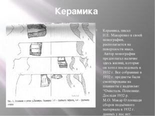 Керамика Керамика, писал Н.Е. Макаренко в своей монографии, располагается на