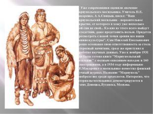 . Уже современники оценили значение Мариупольского могильника. Учитель Н.Е. М