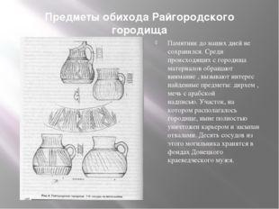 Предметы обихода Райгородского городища Памятник до наших дней не сохранился.