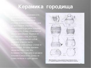 Керамика городища Таким образом, имеющиеся в распоряжении материалы показываю