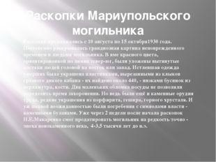 Раскопки Мариупольского могильника Раскопки продолжались с 10 августа по 15 о