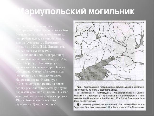 Мариупольский могильник Мыс в устье Кальмиуса в г. Мариуполь Донецкой области...