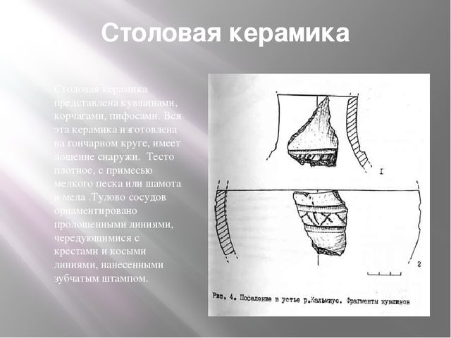 Cтоловая керамика Столовая керамика представлена кувшинами, корчагами, пифоса...