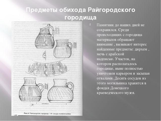 Предметы обихода Райгородского городища Памятник до наших дней не сохранился....