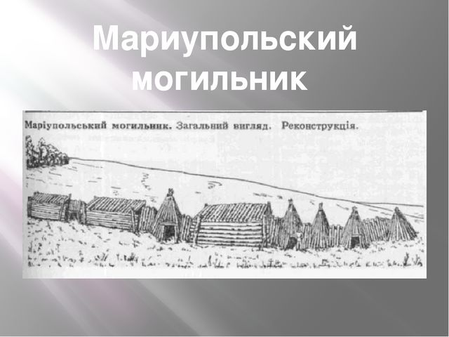Мариупольский могильник